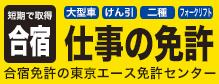 「仕事の免許」東京エース免許センター